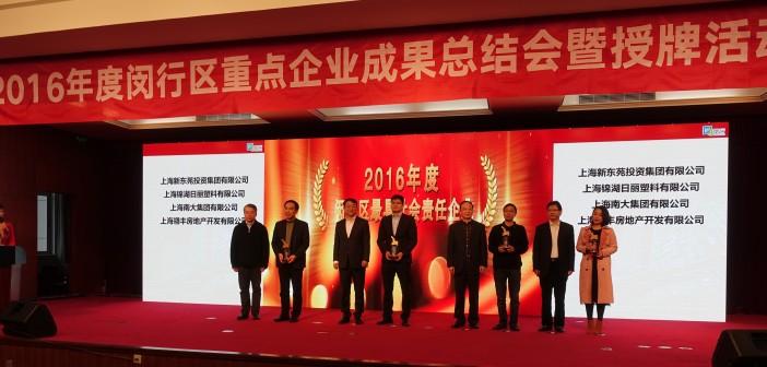 锦湖日丽 最具责任企业颁奖照片