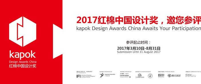 """重磅︱2017红棉奖之""""产品设计奖""""参评启动,一步慢,步步慢!"""