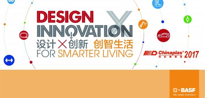 2017国际橡塑展  巴斯夫大秀智能生活创新解决方案