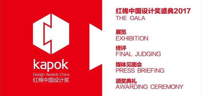 红棉中国设计奖2017年度盛典完美落幕!