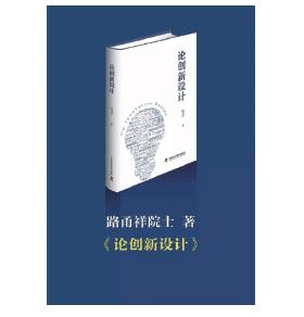 再论创新设计引领中国创造 RE DISCUSSION ON INNOVATION DESIGN LEADING CHINA'S CREATION