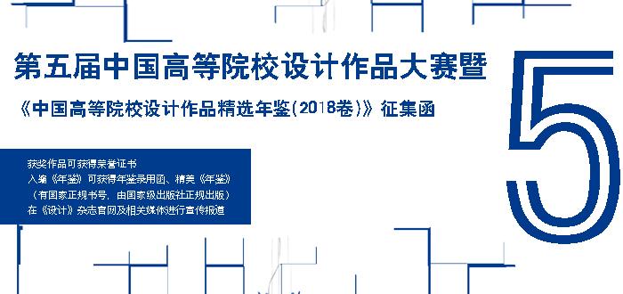 第五届中国高等院校设计作品大赛 暨《中国高等院校设计作品精选年鉴(2018 卷)》 征集函