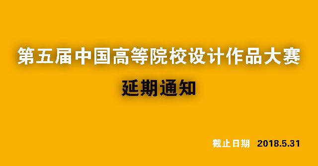 第五届中国高等院校设计作品大赛暨年鉴(2018卷)延期至5月31日