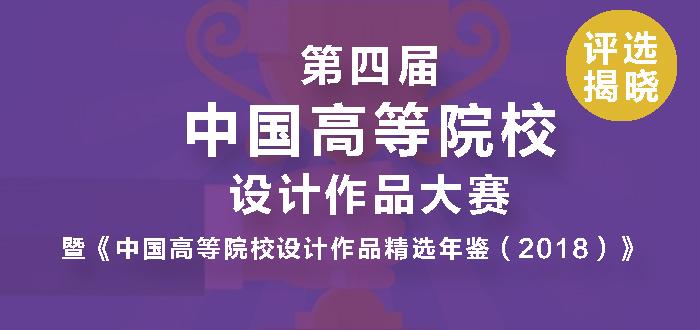 """""""第五届中国高等院校设计大赛""""评选揭晓"""