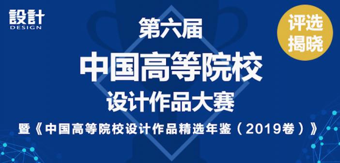 """""""第六届中国高等院校设计大赛""""评选揭晓"""