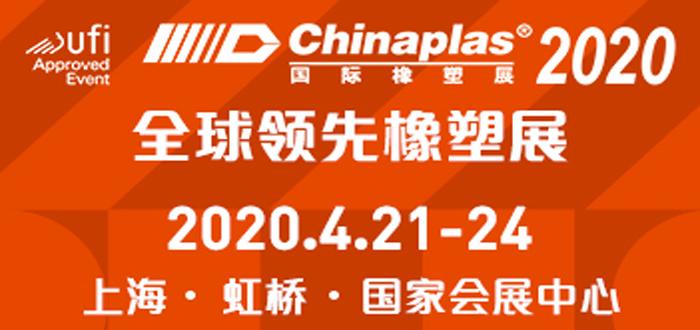 活力亚洲 未来可期|CHINAPLAS 2020全力挖掘亚洲市场潜力