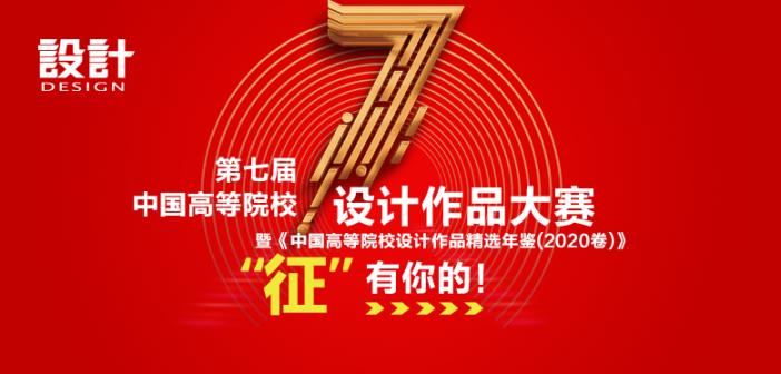 第7届微信封面