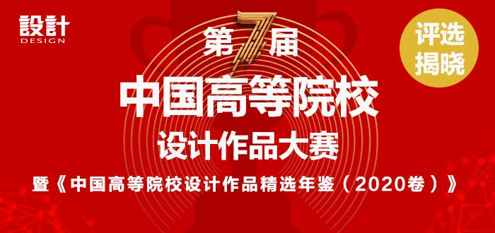"""""""第七届中国高等院校设计大赛""""评选揭晓"""