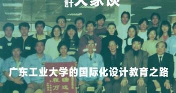 广东工业大学的国际化设计教育之路