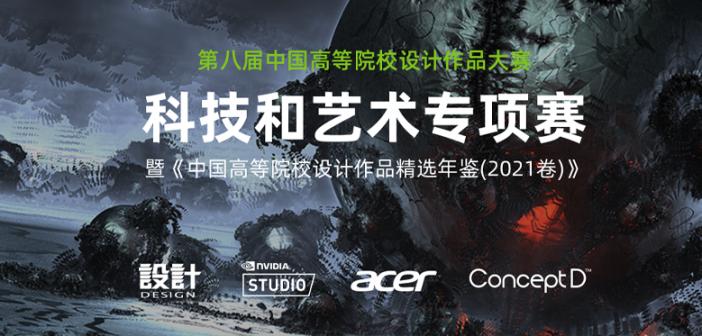 第八届中国高等院校设计作品大赛科技和艺术专项赛