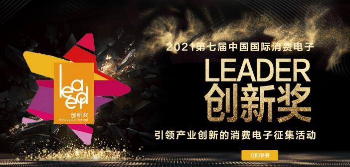leader创新奖3
