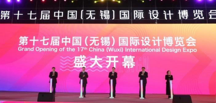 第十七届中国(无锡)国际设计博览会开幕式暨第二十二届中国专利奖(外观设计)颁奖大会在无锡举办